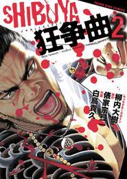 SHIBUYA狂争曲 (2) 漫画