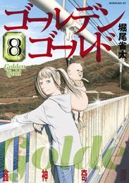 ゴールデンゴールド 8 冊セット 最新刊まで