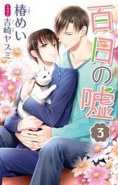 小説花丸 百日の嘘3 漫画