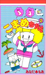 ゝゝこまめちゃん  2巻 漫画