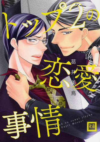 トップ2の恋愛事情 漫画