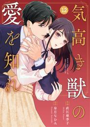comic Berry's気高き獣の愛を知れ 12 冊セット 最新刊まで