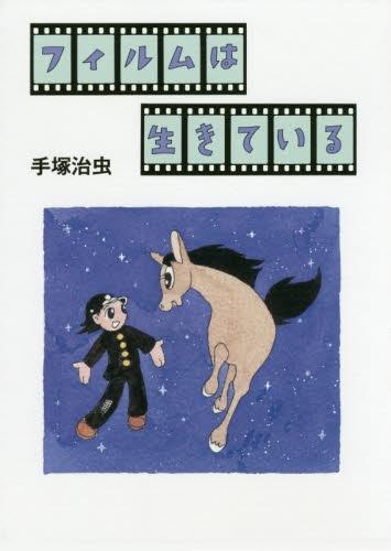 フィルムは生きている 漫画