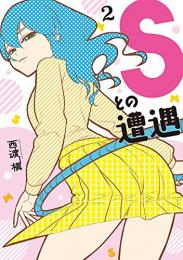 Sとの遭遇(1-2巻 最新刊)