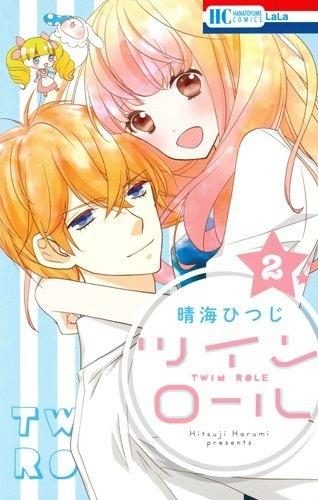 ツイン ロール (1-2巻 最新刊) 漫画