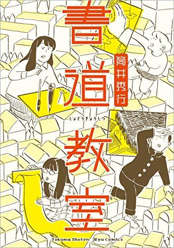書道教室 (1巻 全巻)