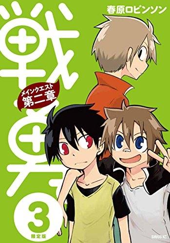 戦勇。メインクエスト第二章 3 CD付き限定版 漫画