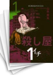 【中古】殺し屋1(イチ)  (1-10巻) 漫画