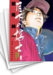 【中古】月下の棋士 (1-32巻) 漫画