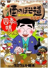 酒のほそ道レシピ 四季の味 漫画