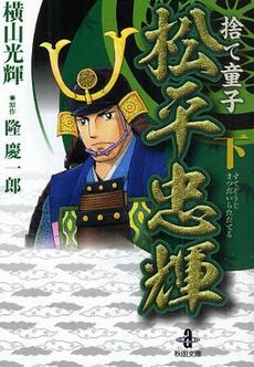 捨て童子松平忠輝 [文庫版] (1-3巻 全巻) 漫画