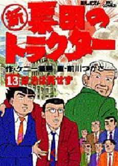 新・票田のトラクター (1-13巻 全巻) 漫画