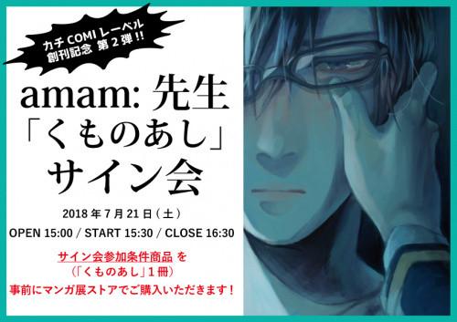 『カチCOMI爆誕祭 第2弾』amam:先生サイン会参加条件「くものあし」