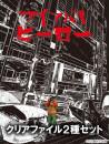 【グッズ】アイアムアヒーロー クリアファイル2種セット 漫画
