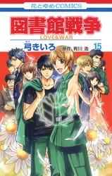 図書館戦争 LOVE&WAR 15 冊セット全巻 漫画