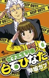 女子高生刑事白石ひなた 6 冊セット全巻 漫画