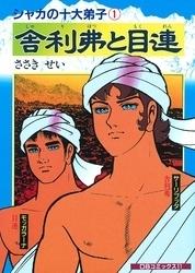 シャカの十大弟子 5 冊セット最新刊まで