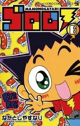 ゴロロ 6 冊セット全巻 漫画