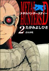 メタルハンターズD 2 冊セット全巻 漫画