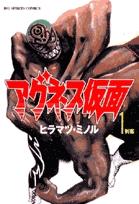 アグネス仮面 (1-8巻 全巻) 漫画