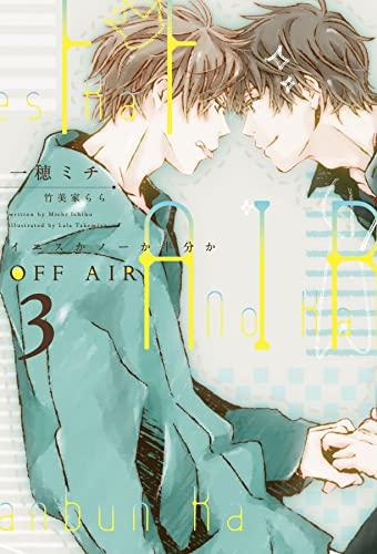 OFF AIR〜イエスかノーか半分か〜 漫画