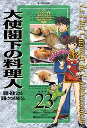 大使閣下の料理人(23) 漫画