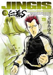 仁義S(じんぎたち) 19 漫画