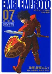 ドラゴンクエスト列伝 ロトの紋章 完全版7巻 漫画