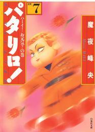 パタリロ! 7巻 漫画