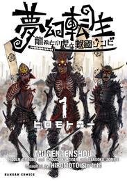 夢幻転生~龍希と小虎と戦国ゾンビ~ 1巻