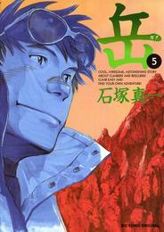 岳(5) 漫画