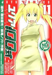 ユリア100式 11巻 漫画