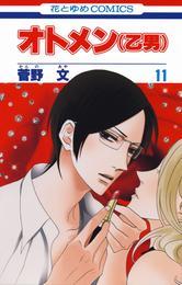 オトメン(乙男) 11巻 漫画