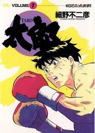 太郎(TARO)(7) 漫画