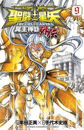 聖闘士星矢 THE LOST CANVAS 冥王神話外伝 9 漫画