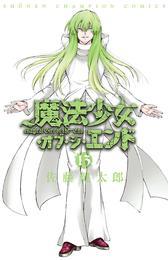 魔法少女・オブ・ジ・エンド 13 漫画