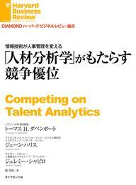 情報技術が人事管理を変える 「人材分析学」がもたらす競争優位 漫画