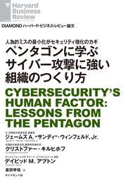 ペンタゴンに学ぶサイバー攻撃に強い組織のつくり方 漫画