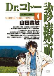 Dr.コトー診療所(4) 漫画