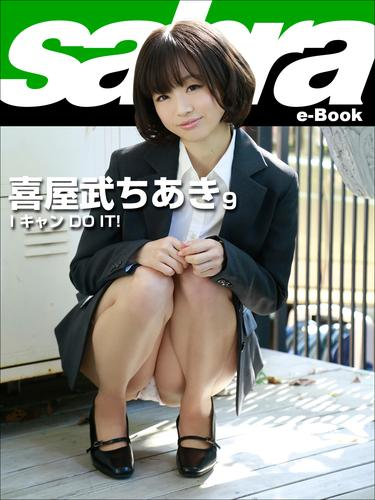 I キャン DO IT ! 喜屋武ちあき9 [sabra net e-Book] 漫画