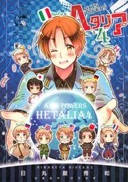 ヘタリア 4 Axis Powers 漫画