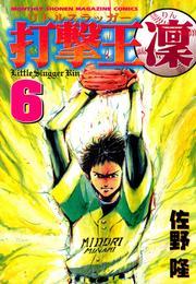 打撃王 凜(6) 漫画