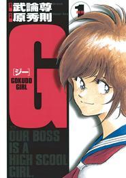 G(1) 漫画