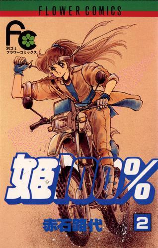 姫100% 漫画