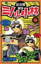 思春期刑事ミノル小林(3) 漫画