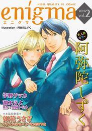 enigma vol.2 セレブ転校生×かわいこちゃん、ほか 漫画