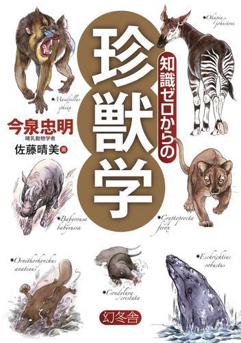 知識ゼロからの珍獣学 漫画