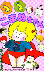 ゝゝこまめちゃん  3巻 漫画
