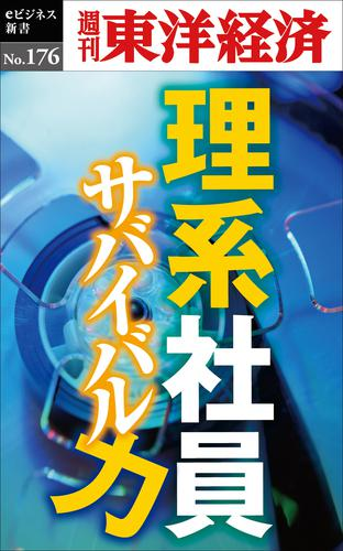 理系社員 サバイバル力―週刊東洋経済eビジネス新書No. 漫画