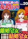 本当にあった女の人生ドラマ離婚できない女VS.結婚できない女 Vol.20 漫画